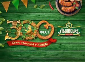 Фестиваль пива 300 Фест