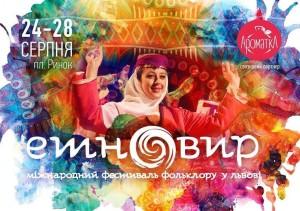 Фестиваль фольклора